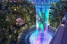 بلندترین آبشار درون ساختمانی در فرودگاه سنگاپور+فیلم