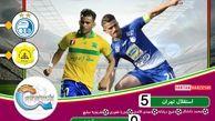 خلاصه بازی استقلال 5 - 0 صنعت نفت آبادان