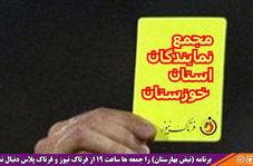 کارت زرد نبض بهارستان به مجمع نمایندگان استان خوزستان