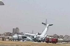 بسته شدن فرودگاه خارطوم به دلیل برخورد ۲ هواپیما