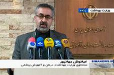 شمار مبتلایان به کرونا در ایران به ۵۸۲۳ نفر رسید