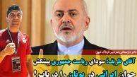 آقای ظریف؛ سودای ریاست جمهوری پیشکش؛ جوان ایرانی در یونان را دریاب!