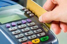 کلاهبرداری جدید از طریق دستگاه های کارتخوان؛ فروشندهها هوشیار باشند