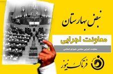کارت زرد به معاونت اجرایی مجلس شورای اسلامی