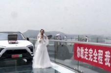 خواستگاری مرد جوان از نامزدش روی پل شیشه ای سوژه رسانه ها شد!