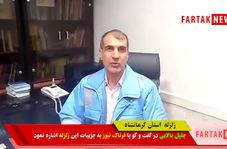 اختصاصی/ آخرین وضعیت زلزله کرمانشاه از زبان مدیریت بحران استانداری