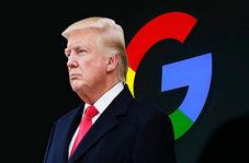 شمشیر ترامپ برای گوگل