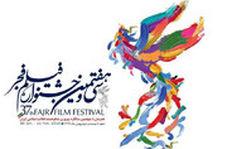 حواشی افتتاحیه سی و هفتمین جشنواره فیلم فجر