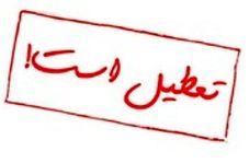 احتمال تعطیلی تهران از زبان استاندار