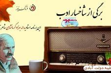 برگی از شاخسار ادب/استاد یداله بهزاد کرمانشاهی