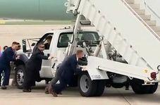 وقتی تیم امنیتی پلکان هواپیمای ترامپ را با دست هُل میدهد!