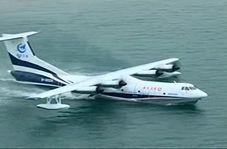 رونمایی چینیها از بزرگترین هواپیمای آبی-خاکی!