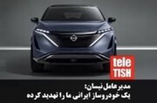 مدیرعامل نیسان: یک خودروساز ایرانی ما را تهدید کرده است