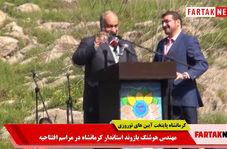 استاندارکرمانشاه: مردم ایران در زلزله در کنار کرمانشاهیان بودند/ امیدوارم در نوروز98 میزبان شایسته ای باشیم