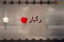 یادواره شهدای ۲۶ خرداد ۱۳۴۳ موتلفه در فیلم رگبار