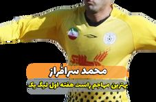 محمد سرافراز ؛ بهترین مهاجم راست هفته اول لیگ یک