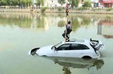 بیاحتیاطی راننده منجر به غرق شدن خانوادهاش شد
