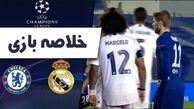 خلاصه بازی رئال مادرید 1 - چلسی 1
