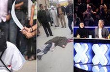دعوا در «عصر جدید»، قتل در همدان و اعدام در عربستان