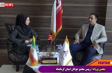 همراه با محسن پروانه از فعالیت ها تا انگیزه های جوانان و سمن های استان کرمانشاه