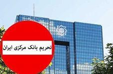 ظریف: تحریم بانک مرکزی یک جنایت جنگی است