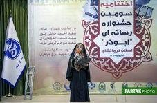 شعر خوانی بسیار زیبای اسراجلیلیان در وصف کرمانشاه