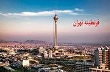 آیا احتمال قرنطینه تهران وجود دارد؟