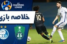 خلاصه بازی الاهلی عربستان 0 - استقلال 0