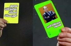 کارت سبز به سیدنظام الدین موسوی و کارت زرد به مجمع نمایندگان خوزستان