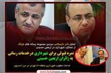 نمره قبولی برای شهرداری تهران در خدمات رسانی به زائران اربعین حسینی