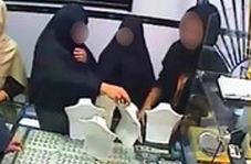 سرقت از طلافروشی با همدستی ۳ زن
