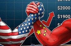 جنگ اقتصادی پکن و واشنگتن + فیلم