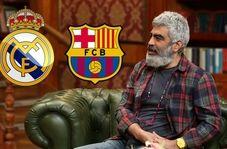 سروش صحت: تیم های مورد علاقم رئال مادرید و بارسلوناست!
