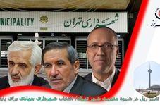 شاخصهای شهردار آینده تهران مشخص شد