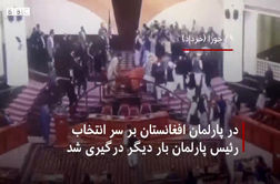 زد وخورد شدید در مجلس افغانستان بر سر کرسی ریاست+فیلم