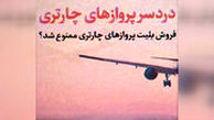 فروش بلیت پروازهای چارتری ممنوع میشود؟