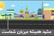 مشهد همیشه میزبان شماست