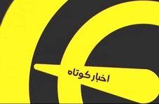 اخبار کوتاه ورزشی ( 27 خرداد 1400 )