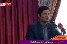 مدیرعامل هما، برای ایران آبروداری کرد/کاپیتان زنگنه افتخار خطه غرب کشور است