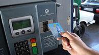 شما هم از سهمیه کارت سوختتان کم میشود!؟