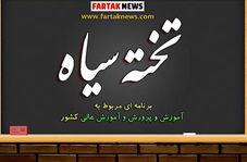 از نجومی بگیران صندوق بازنشستگی تا تخلف تعاونی مسکن فرهنگیان و راه اندازی کمپین بازنشستگان