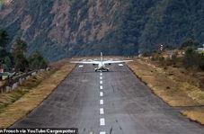 فرودگاهی که فرود یا برخاستن در آن شجاعت خاصی میخواهد!