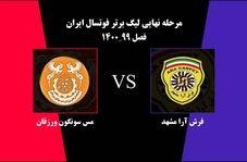 خلاصه بازی فرش آرا مشهد 2 - مس سونگون 3