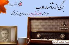 اختصاصی/غلامرضا رشید یاسمی؛ستارهای در آسمان نویسندگی ایران