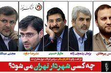 چه کسی شهردار تهران خواهد شد؟