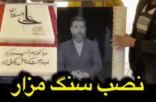 فیلم/ نصب سنگ مزار علی انصاریان در آستانه چهلمین روز فوتش