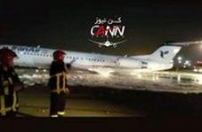 لحظه فرود و آتش گرفتن هواپیما روی باند مهرآباد