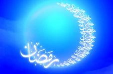 اعمال ویژه برای شب اول ماه رمضان