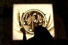 هنرنمایی دیدنی قهرمان عصر جدید در حرم امام رضا(ع)