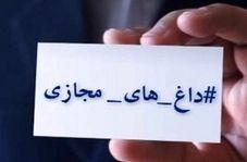 از اجازه به یک خبرنگار سابقه دار برای حضور در تهران تا درآمدن جیغ مخالفان حجاب
